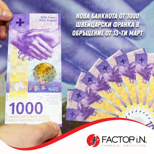 Новата швейцарска банкнота пристига